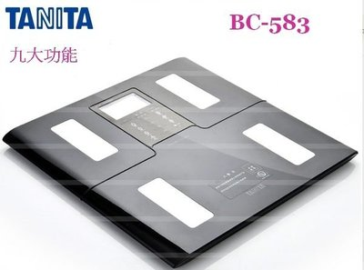 499展示品 9合1日本品牌 TANITA 最後一個 百利達 BC-583 9合1 脂肪磅 浴室磅 電子磅 優質產品