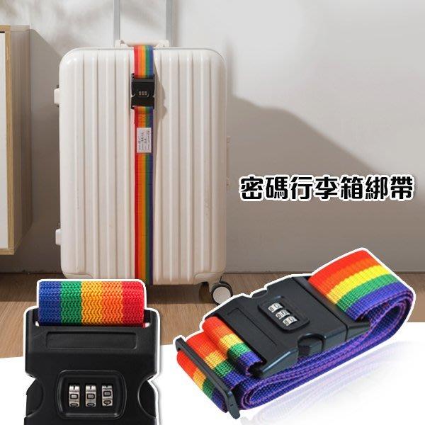 《DA量販店》旅行用 行李箱  密碼鎖 綁帶 吊帶 行李繩 行李箱保險帶 行李加固 彩紅色 (16-025)