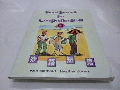 買滿500免運 / 崇倫《Short Stories for Comprehension [  C3 ] 妙語短篇