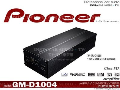 音仕達汽車音響 先鋒【GM-D1004】PIONEER 四聲道擴大機 台灣先鋒公司貨 最大功率400w 4聲道