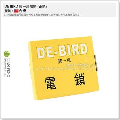 【工具屋】DE BIRD 第一鳥電鎖 (正鎖) 銅頭 大門鎖 內開大門電鎖 內拉門鎖 鐵門鎖 安全鎖