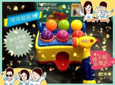 ❤❤妮娃娃綜合樂兒屋❤❤音樂槌球台 敲擊台 滾球 敲打音樂 幼兒益智打擊玩具 $220