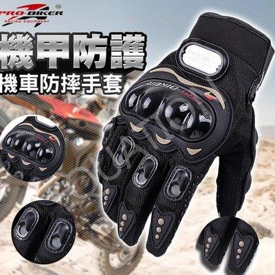 【台灣現貨直發】PROBIKER  機車手套 全指手套  防摔手套 防風手套