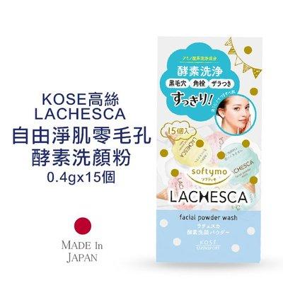 KOSE 高絲 LACHESCA自由淨肌零毛孔酵素洗顏粉 0.4gx15個【V393996】YES 美妝