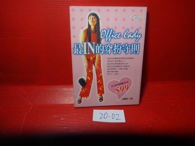 【愛悅二手書坊 20-02】Office Lady最IN的穿扮守則       暢銷書房