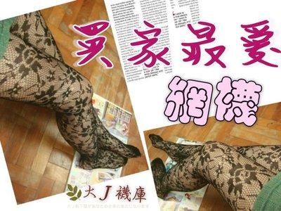 C-12復古性感網襪【大J襪庫】玫瑰花紋大花朵薔薇太陽花陰影-白黑色褲襪女歐美流行款!