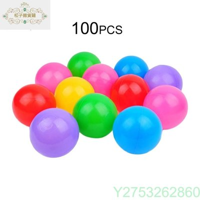 50/100個 加厚海洋球 波波球 無毒無味 寶寶玩具球池 泡泡球 球池 松子雜貨鋪