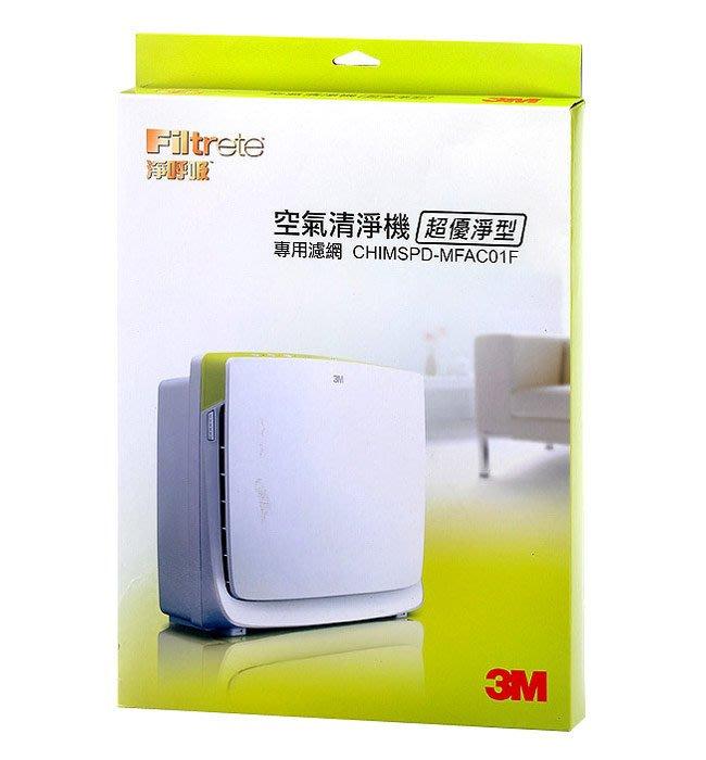 促銷價3M淨呼吸空氣清淨機超優淨型專用濾網CHIMSPD-MFAC01F 3M生活小舖