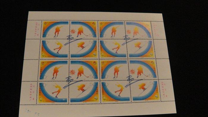 ~大三元~大陸郵票~1996~2 第三屆冬運會~新票4全大版張1張~原膠上品