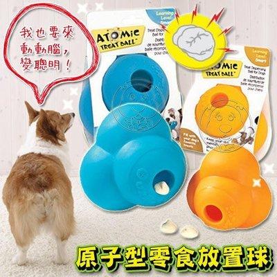 【🐱🐶培菓寵物48H出貨🐰🐹】美國Ourpet's《大原子型零食放置球》聰明,讓寶貝動動腦吧!特價339元