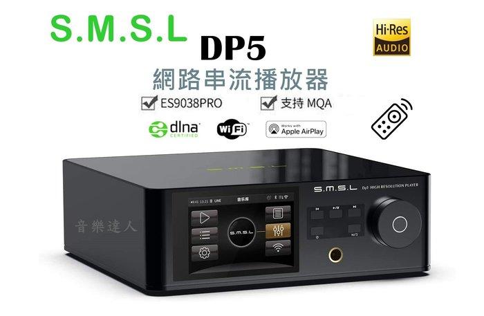 """""""音樂達人""""全功能一體機 SMSL DP5 網路串流播放器 數位串流播放器 數位轉盤 藍芽DAC DDC 支援MQA"""