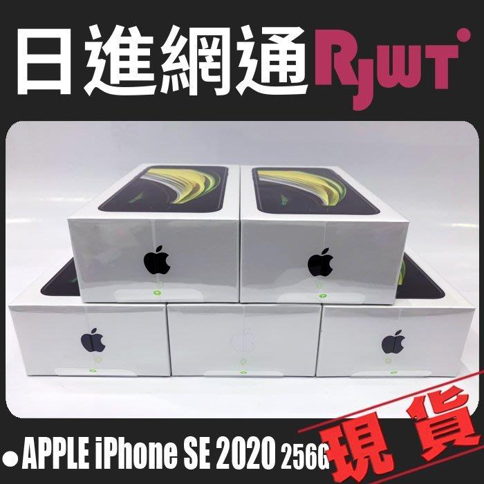 [日進網通西門店]  iPHONE SE 2020 3+256G 下殺空機只要19280元
