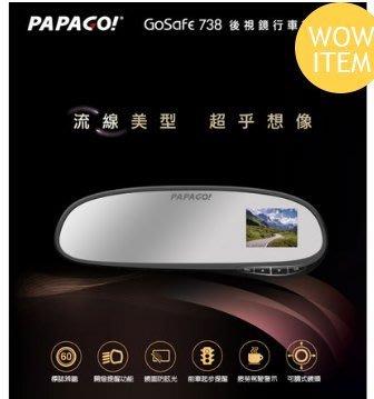 PAPAGO GoSafe738 後視鏡行車記錄器 贈16G記憶卡