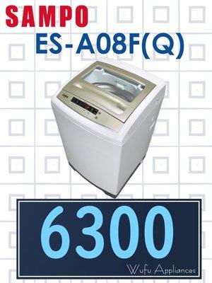 【網路3C館】原廠經銷,可自取 【來電批發價6300】SAMPO 聲寶7.5公斤 單槽定頻 洗衣機 ES-A08F(Q)