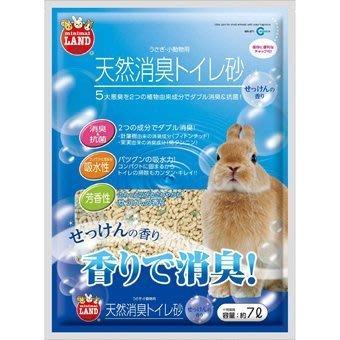 ☆米可多寵物精品☆日本Marukan MR-971 小動物用天然消臭砂7L // 添加皂香、有效除臭