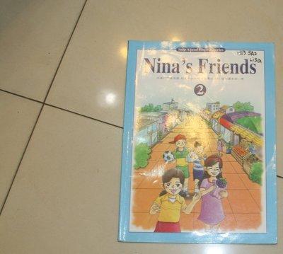 Step Ahead English Series 何嘉仁菁英美語 Nina's Friends 故事讀本 第2冊