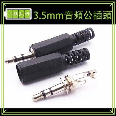 3.5mm音頻公插頭 焊線插頭 立體聲插頭 雙聲道插頭 音頻插頭 耳機插頭 台中市