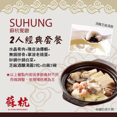 休閒咖*代訂房$1550 台北米其林餐盤推薦  台北蘇杭餐廳2人經典套餐