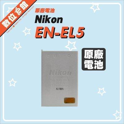 數位e館 Nikon 原廠配件 EN-EL5 ENEL5 鋰電池 原廠鋰電池 原廠電池 完整盒裝