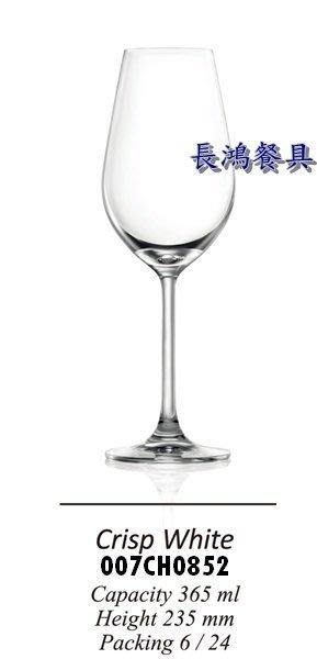 *~長鴻餐具~*白酒杯Crisp White 007CH0852~預購品~