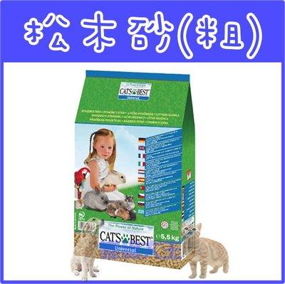**貓狗大王** CAT'S BEST 凱優藍標粗粒木屑砂5.5KG-10L