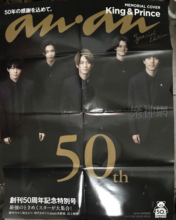 King & Prince an an anan 創刊50周年記念特別號 封面人物【日版折頁海報】