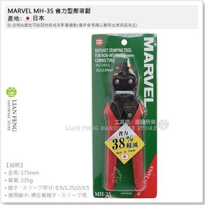 【工具屋】*含稅* MARVEL MH-3S 省力型壓著鉗 壓接鉗 0.5/1.25/2/3.5 裸端子 裸圧着 日本