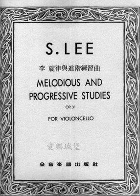 【愛樂城堡】大提琴譜=S.LEE MELODIOUS AND PROGRESSIVE STUDIES Op.31李 旋律與進階練習曲