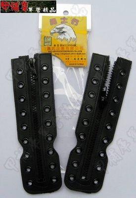 《甲補庫》~軍靴專用黑色拉鍊盤--皮靴九孔拉鍊盤