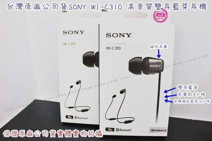 【永安】台灣公司貨 送原廠隨行套 SONY WI-C310 雙耳立體聲藍芽耳機 耳道式耳機 藍芽耳機 運動耳機 無線耳機