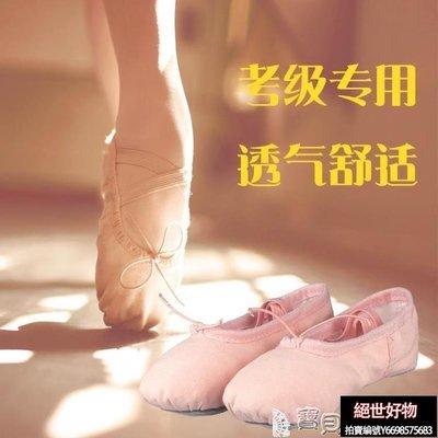 9折免運  女童舞蹈鞋 兒童舞蹈鞋女軟底練功鞋成人芭蕾舞鞋肉粉色民族跳舞形體鞋貓爪鞋【絕世好物】