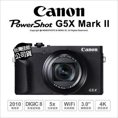 【薪創台中】Canon G5X Mark II 類單眼 G5X2 G5XM2 公司貨【贈64G+原電 11/30】