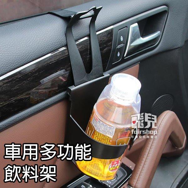 【飛兒】手機飲料放這裡!車用 多功能 飲料架 SD-10188 汽車後座 保溫杯架 水杯架 架子 椅背支架 支架77 1