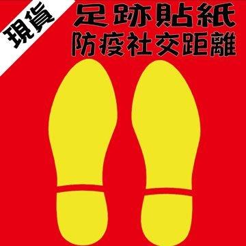 現貨當日出貨 PVC 1組10張 30x30cm 守住台灣疫情 足跡貼紙 防疫社交距離 室內1.5公尺,室外1公尺