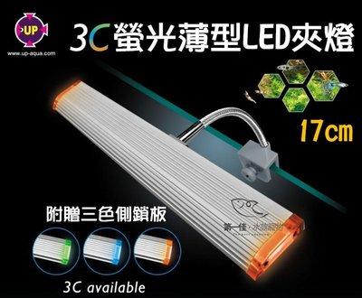 [第一佳水族寵物]台灣雅柏UP [17cm-全白燈] 彩色3C螢光薄型蛇管LED夾燈 免運 桃園市