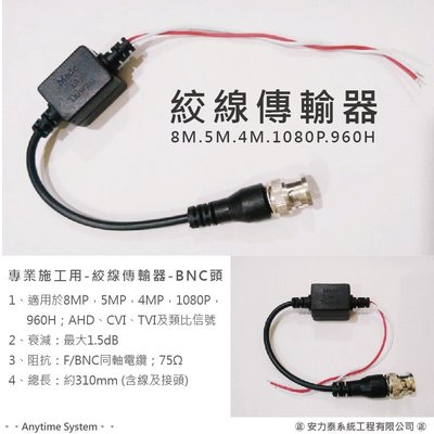 安力泰系統 ~絞線傳輸器 8M.5M.4M.1080P.960H AHD/TVI/CVI/類比 BNC頭