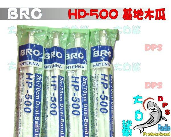 ~大白鯊無線~BRC HP-500  雙頻500 基地木瓜   三節5.2M