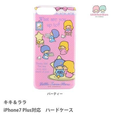 尼德斯Nydus 日本正版 Kiki Lala 雙子星 雙星仙子 硬殼 手機殼 5.5吋 iPhone7 Plus