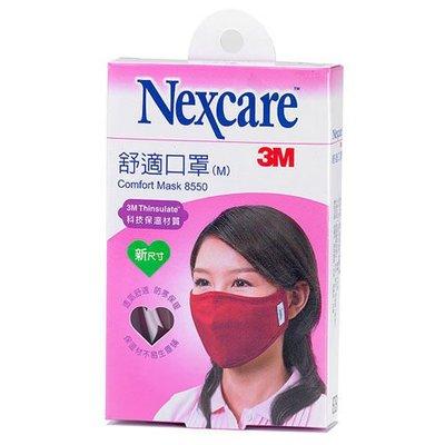 <3M小屋>3M 舒適口罩(騎機車.汽車與家居適用) @透氣 保溫.隔離細菌.防止交叉感染@