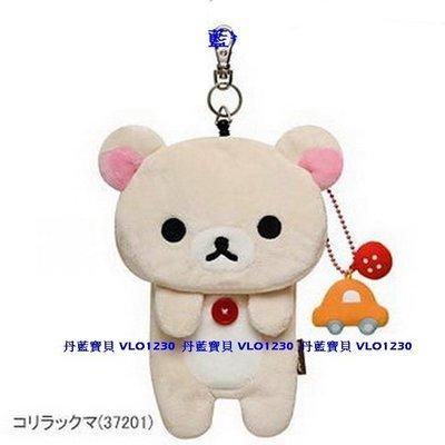 *丹藍寶貝*日本進口SAN-X<懶懶熊拉拉熊-牛奶妹>悠閒下午茶系列-立體吊掛式絨毛拉繩-悠遊卡票套/收納包/零錢包