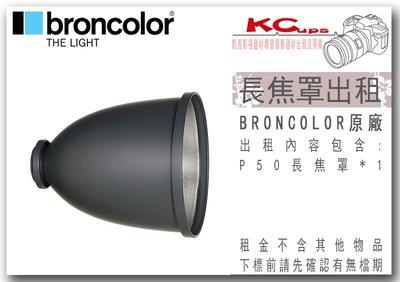 凱西影視器材 BRONCOLOR 原廠 P50 長焦罩 出租 適用 棚燈 外拍燈 電筒燈