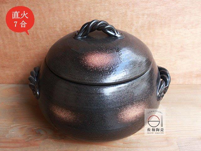 +佐和陶瓷餐具批發+【XL08067-1 萬古燒黑丸7合炊飯鍋-日本製】日本製 砂鍋 炊飯鍋 砂鍋 陶鍋