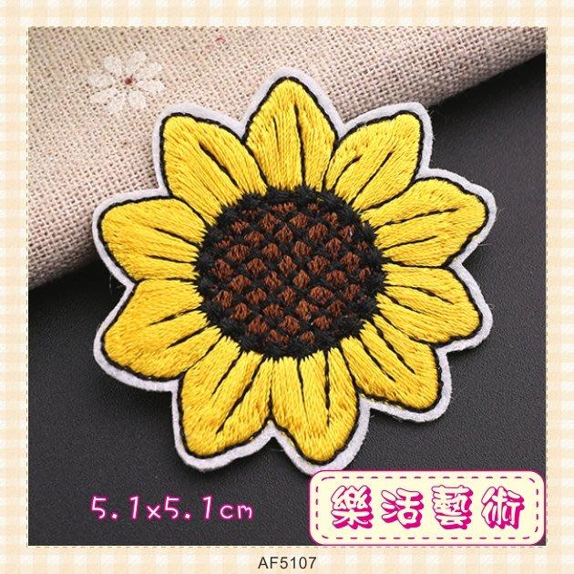 樂活藝術「燙貼布」 ~ 元氣滿滿太陽花 刺繡布貼 熨斗貼 貼花《有背膠》【現貨】【AF5107】