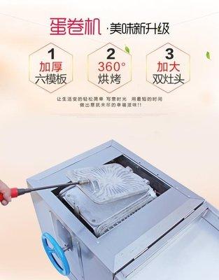 [特惠免運]冰淇淋機  恒佳六面燃氣蛋捲機冰淇淋機商用甜筒脆皮旋轉不銹鋼不粘送禮包—《MONA》