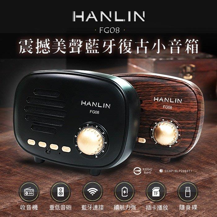 復古收音機 4.1藍芽喇叭 HANLIN-FG08 震撼美聲藍牙復古小音箱 FM TF 隨身碟 音頻輸入 藍芽收音機