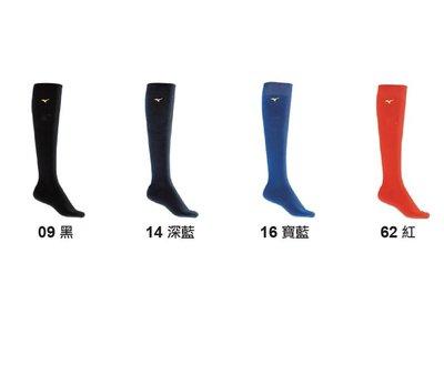美津濃 MIZUNO 棒壘襪(長統)(成人款) 12TX8U0009 12TX8U00
