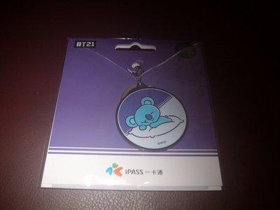 BT21 Hang Out KOYA 造型一卡通 iPASS 一卡通 高雄捷運 台北捷運 防彈少年團
