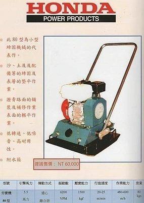 ㊣宇慶S舖㊣全新本田GX-160引擎夯實機(壓實機)(壓平機)(夯土機)/堅固/耐用(免運費)