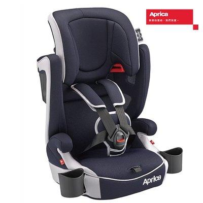 花媽(免運 來店有優惠 來店免費安裝)Aprica愛普力卡成長型輔助安全汽車座椅 汽座