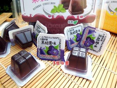 3號味蕾 量販網~厚毅 黑醋栗果凍、蜂蜜奇亞籽果凍 一箱6公斤量販價495元 《純素》 台灣製造